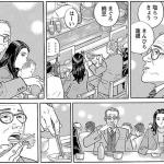 谷口ジロー『センセイの鞄』を読んでみましょう!?