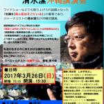 足止めされた旅館の怪と清水潔講演会!!!