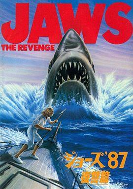 『ジョーズ'87復讐編』は駄作なのだろうか!?