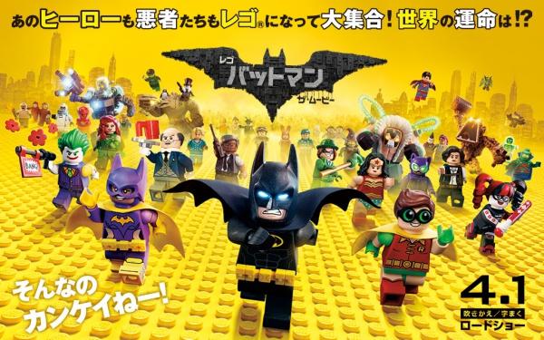 『レゴバットマン ザ・ムービー』はBL三角関係映画なのか!?