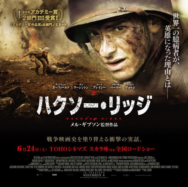『ハクソーリッジ』がぜんぜん沖縄戦の映画じゃなかった件!!!