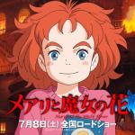 『メアリと魔女の花』は劣化宮崎アニメだけど応援するしかない!?