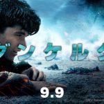 『ダンケルク』より『海底47M』の方が怖かった話!?