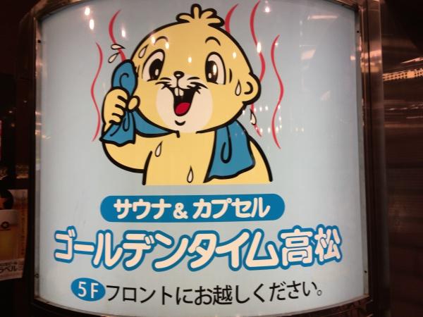 香川県高松市のサウナで水戸黄門に苦しんだ話!?