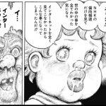 漫☆画太郎先生の『星の王子さま』は最高傑作!!!