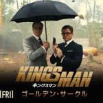 『キングスマン:ゴールデン・サークル』をネタバレ全開で語る!?