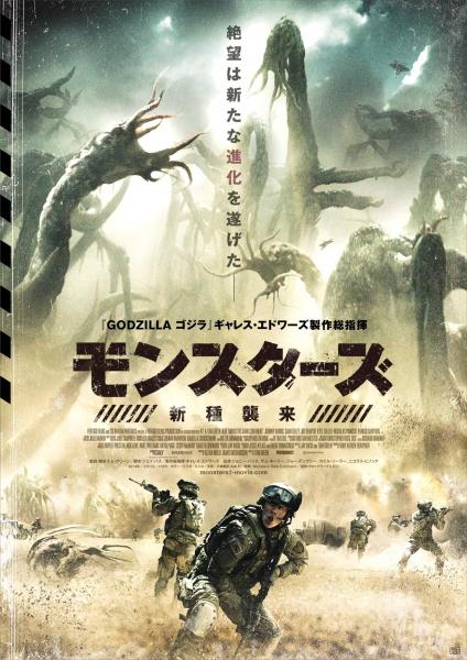 珍映画『グレートウォール』と奇跡の映画『モンスターズ/新種襲来』を語る!?