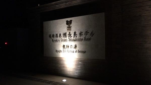沖縄のサウナの聖地といえば瀬長島の龍神の湯しかない!?