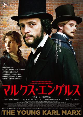 『マルクス・エンゲルス』は歴史BL映画の金字塔だった!?
