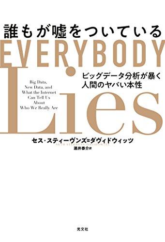 『誰もが嘘をついている』海外ベストセラーの衝撃!?