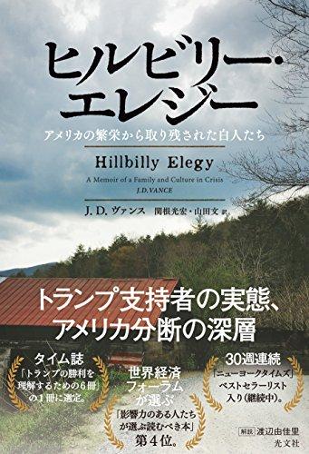 『ヒルビリー・エレジー』の衝撃はアメリカの話だけにとどまらない!?