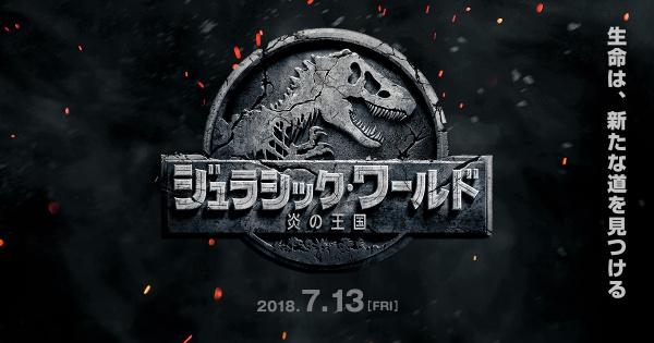 恐竜映画はもういいかな?『ジュラシック・ワールド/炎の王国』は恐竜いじめ!?