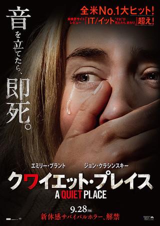 『クワイエット・プレイス』『ヴェノム』『Search/サーチ』を観てきたぞ!?