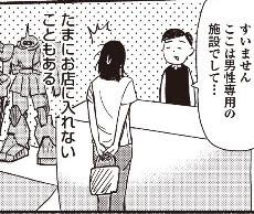 pay戦争と『湯遊ワンダーランド』2巻の話!?