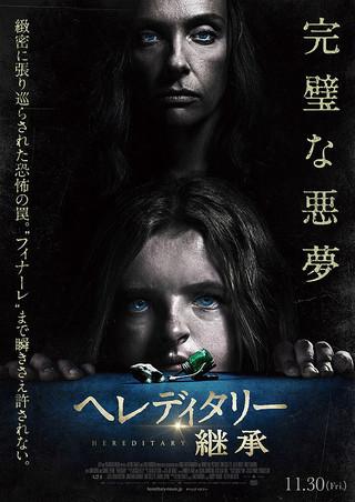『へレディタリー/継承』の恐怖と、ソーシャルホラー映画たち!?
