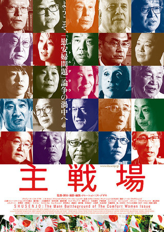 ついに沖縄でも『主戦場』が公開されました!?観に行くべし!?