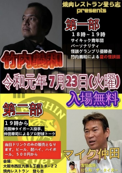 2019年7月23日(火)に焼肉レストラン登ら志で無料怪談イベント開催!