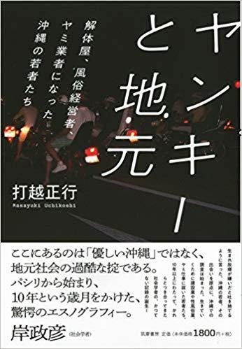 沖縄のサウナの異常な迷惑状況と『ヤンキーと地元』を読んでの話!?