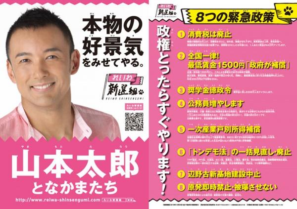 選挙に行けとは言わないが山本太郎を見てくれ!!