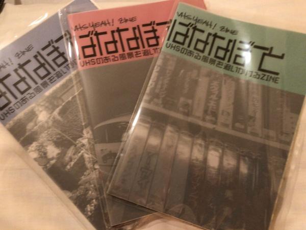 福山再訪と『ばななぼーと』ZINEについて。
