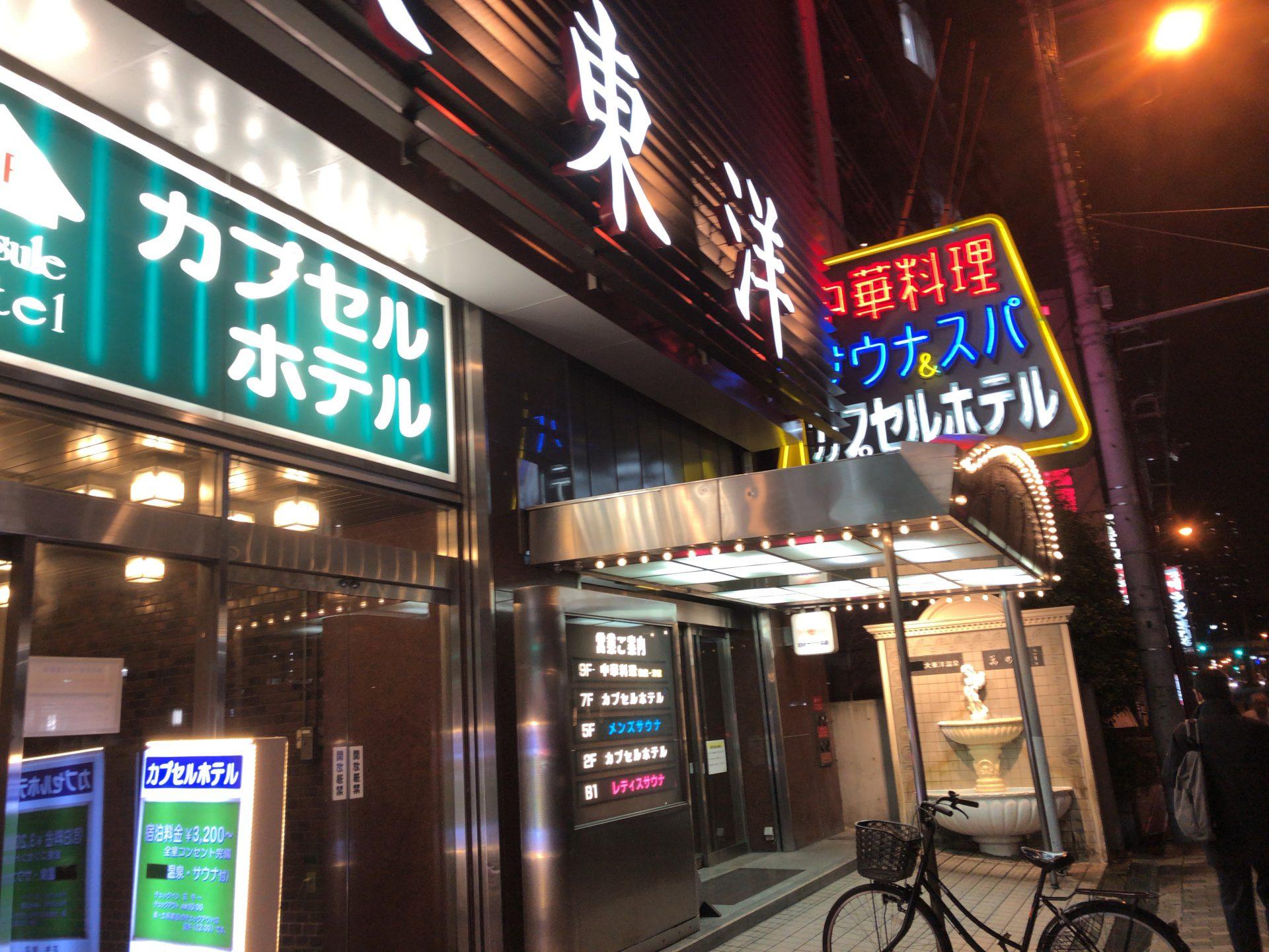てっちゃんが大阪に来たので大東洋で蒸したり岐阜に行ったりした話!?