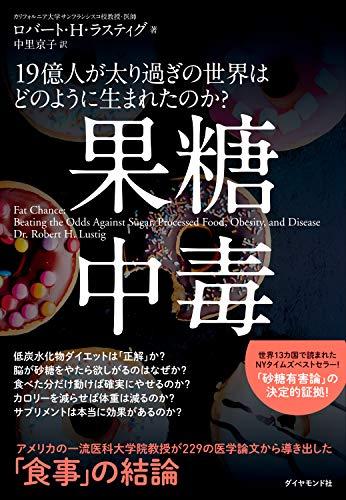 『加糖中毒』『スーパーサイズ・ミー:ホーリーチキン!』を併せて紹介する大柄放送!!