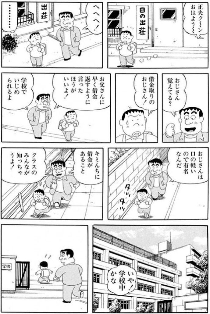 『連ちゃんパパ』は読む依存症対策マンガ!?