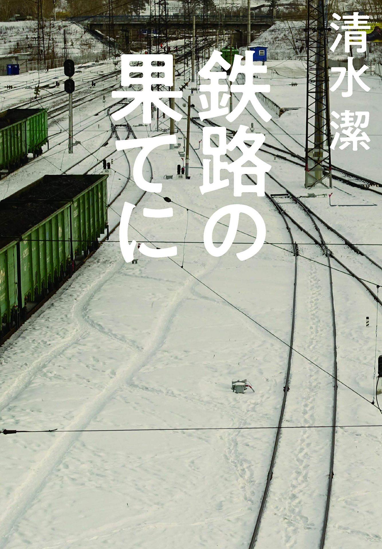 清水潔『鉄路の果てに』をテッテ的に紹介する!!!