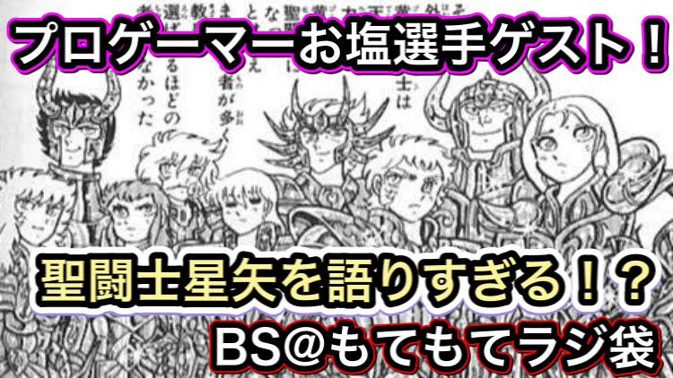 【下】プロゲーマーお塩選手をゲストに招く後編!?
