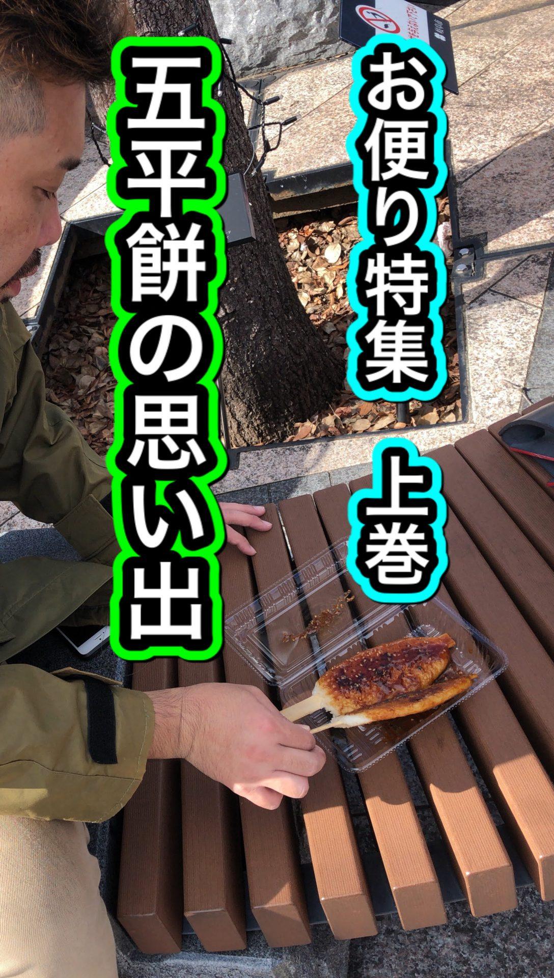 お便り特集その1と沖縄カメーカメー事件!?