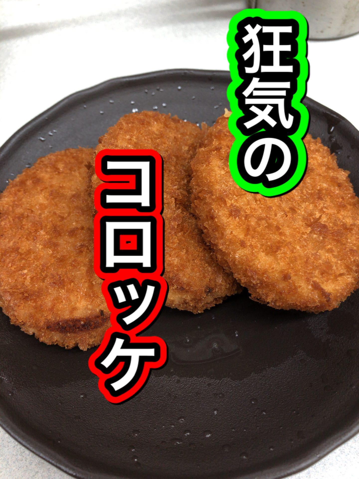 お便り特集その2と大阪王将のコロッケ事件!?
