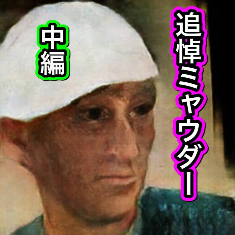 さようならミャウダー!追悼放送中編