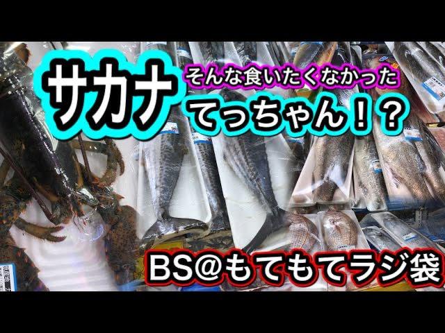 魚毒の恐怖とまんがでわかるクライオニクス論!?