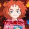 『メアリと魔法の花』は劣化宮崎アニメだけど応援するしかない!?